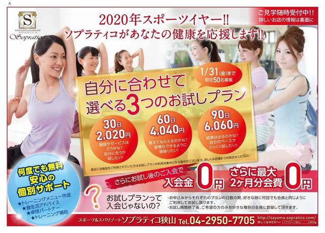 【最終校4】2020_1月3月_ソプラティコ狭山_page-0001.jpg
