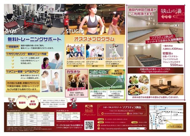 【最終校4】2020_1月3月_ソプラティコ狭山_page-0004.jpg