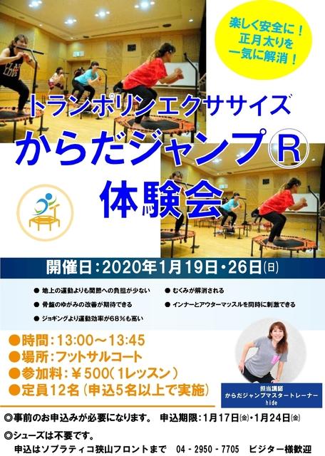 からだジャンプ体験会_page-0001.jpg