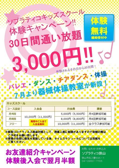 キッズキャンペーン202006.jpg