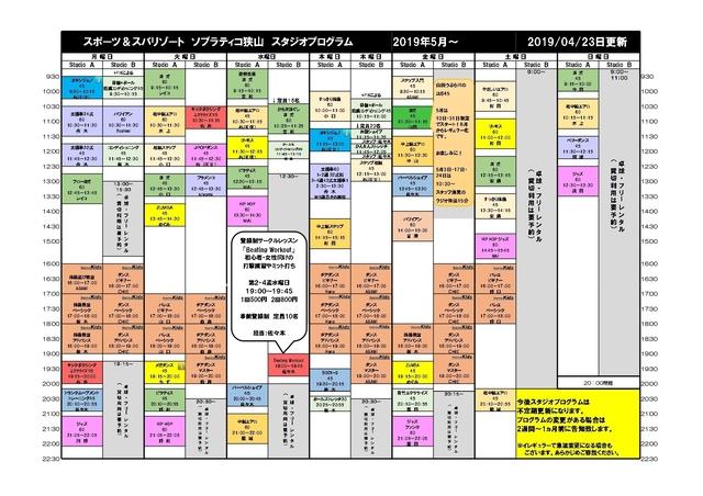 スタジオプログラム2019.5-1_page-0001.jpg