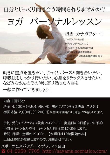 ヨガパーソナルポスター_page-0001.jpg