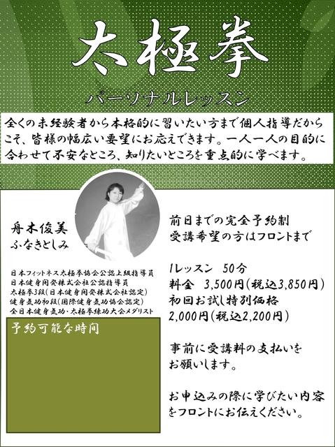 太極拳パーソナルレッスン_page-0001.jpg