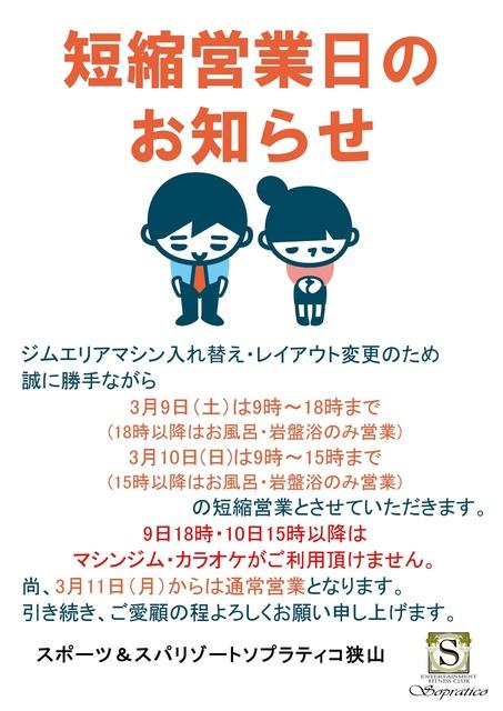 短縮営業ポスター-001.jpg