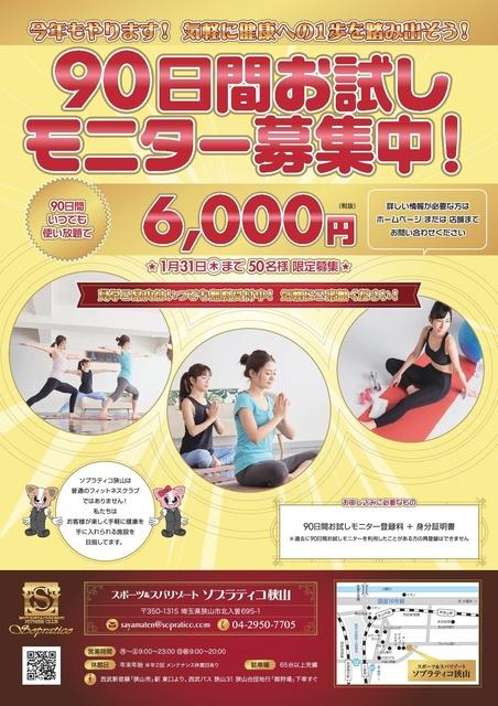 sayama_flyer201901d-002.jpg